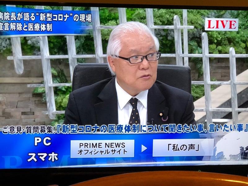 武見敬三参議院議員がプライムニュースに出演。今後の新型コロナ ...