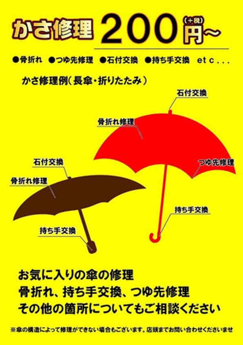 手 傘 交換 持ち