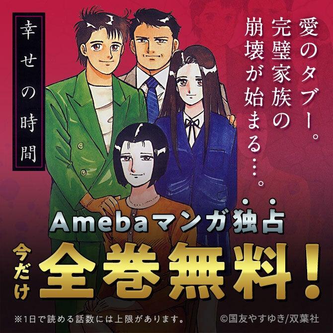 漫画 アメーバ