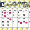 6月のカレンダーの画像
