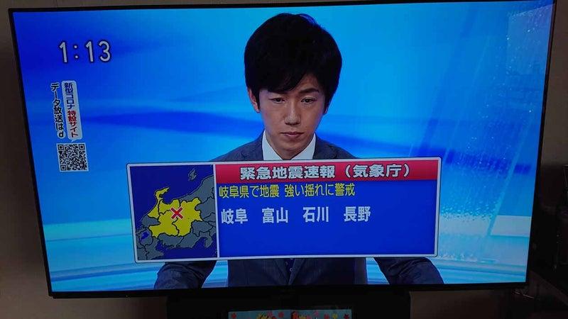 地震 岐阜 県
