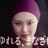 南九州で震度4と「揺れるまなざし」の画像
