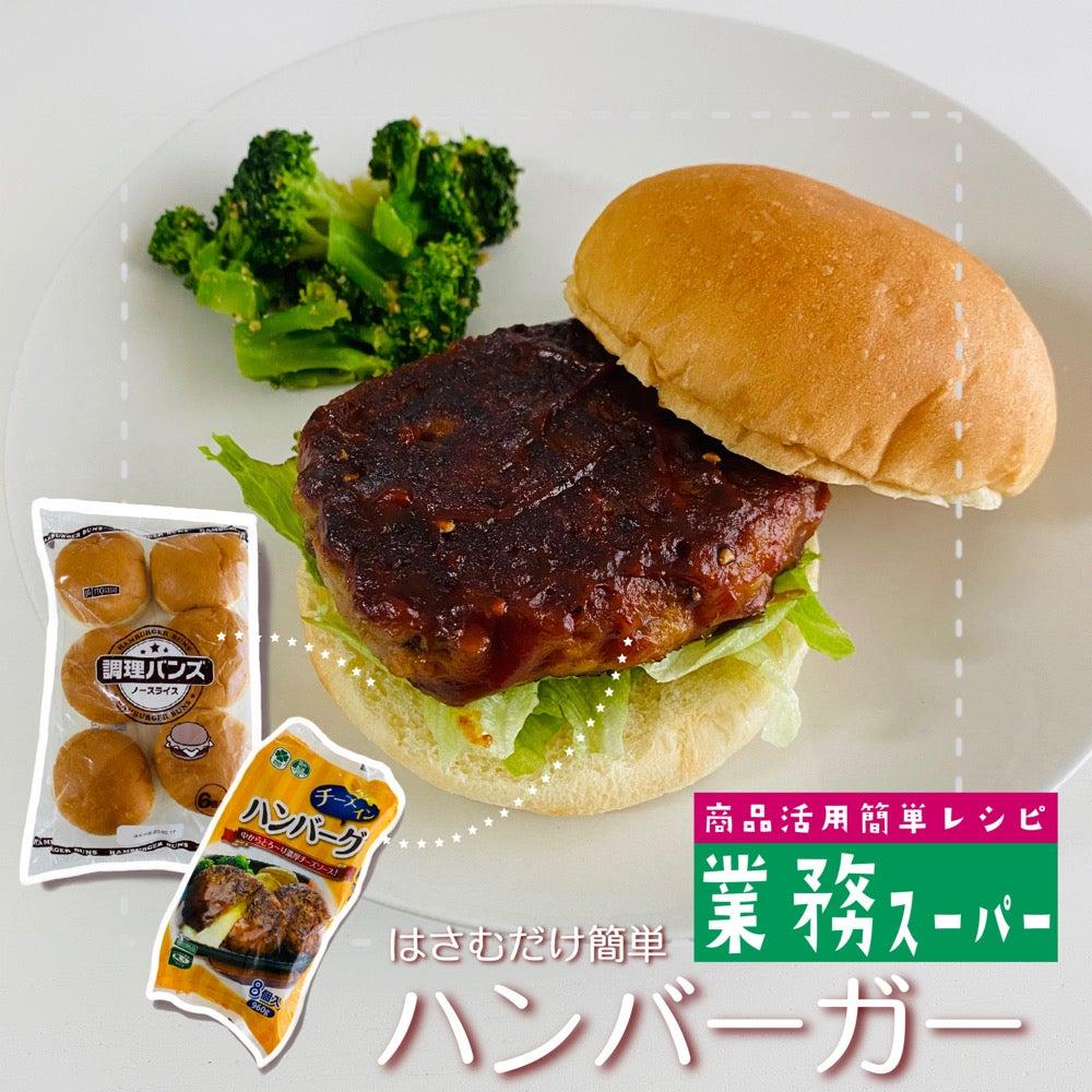 ハンバーガー バンズ スーパー