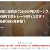 【海外FX入金ボーナス】駆け込み入金ボーナス!まだ間に合う!【2020年5月23日】
