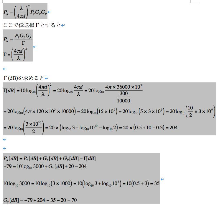 伝達 公式 の フリス 公式を丸暗記すべきかそのつど導出すべきか