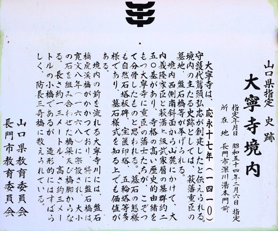 周南市 東郭の世界【神社仏閣】大寧寺(山口県長門市)