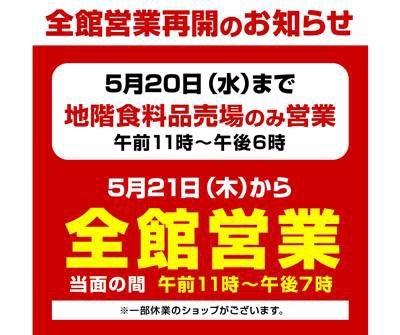 博多 阪急 営業 再開