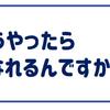 【一番多いDMとは?】広報のホスグル子がお答えしますの画像