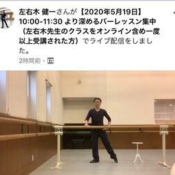 画像 art ballet intensive 第2回 オンライン終了! の記事より 1つ目
