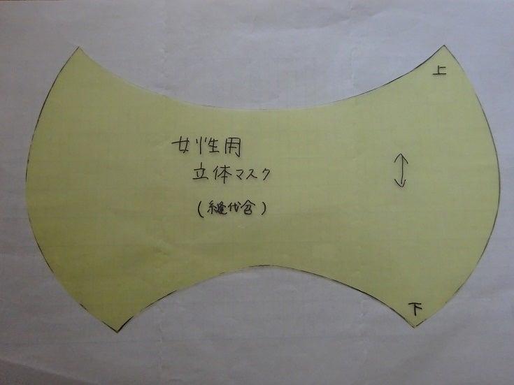 リメイク 立体 アベノマスク