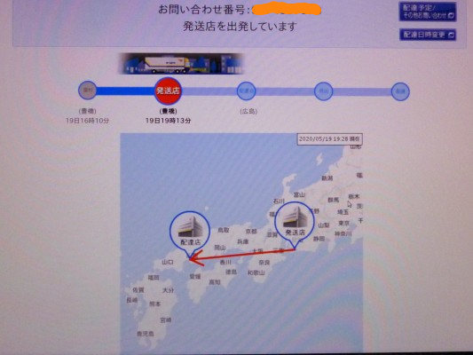 西濃 運輸 追跡 西濃運輸の 福島県の営業所
