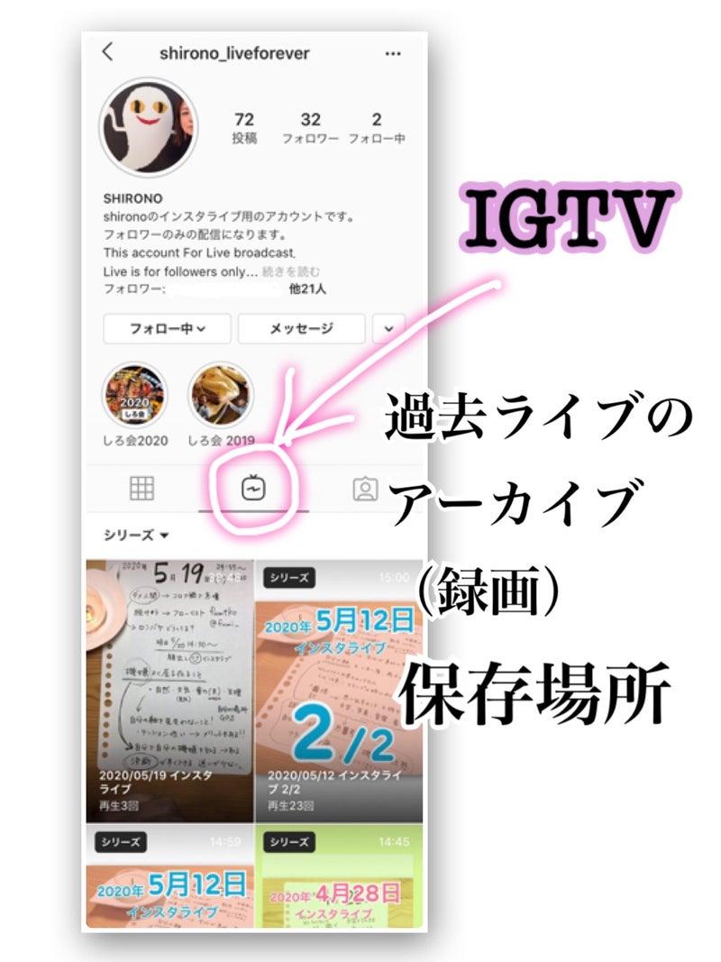 ライブ 見方 インスタ アーカイブ