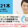 【参加無料・オンライン】5/21(木)あなたに合った自転車選び&雨の日グッズ紹介の画像