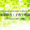 Happy Mom Online イベント『発達障害・子育て相談』の画像