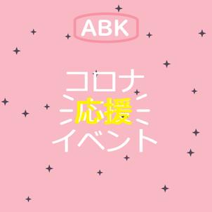 コロナによるお客様の不安を和らげる、ABKの新イベントがスタート!の画像