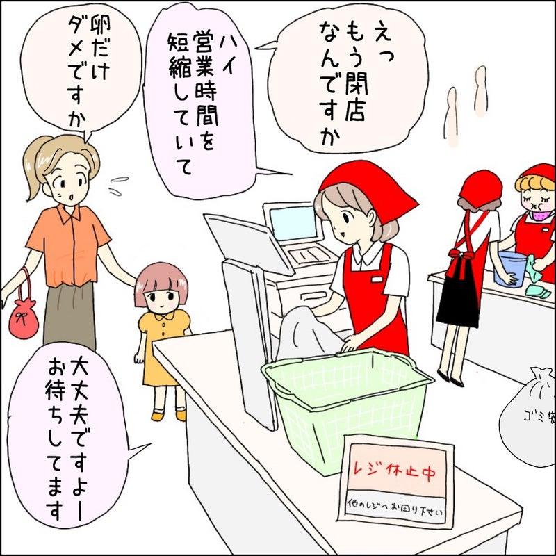 キラキラ レジ 日記