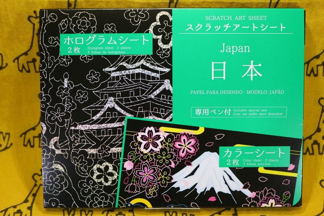 アート ダイソー スクラッチ ダイソー「スクラッチアートシート」集中力全開で可愛い絵が完成!