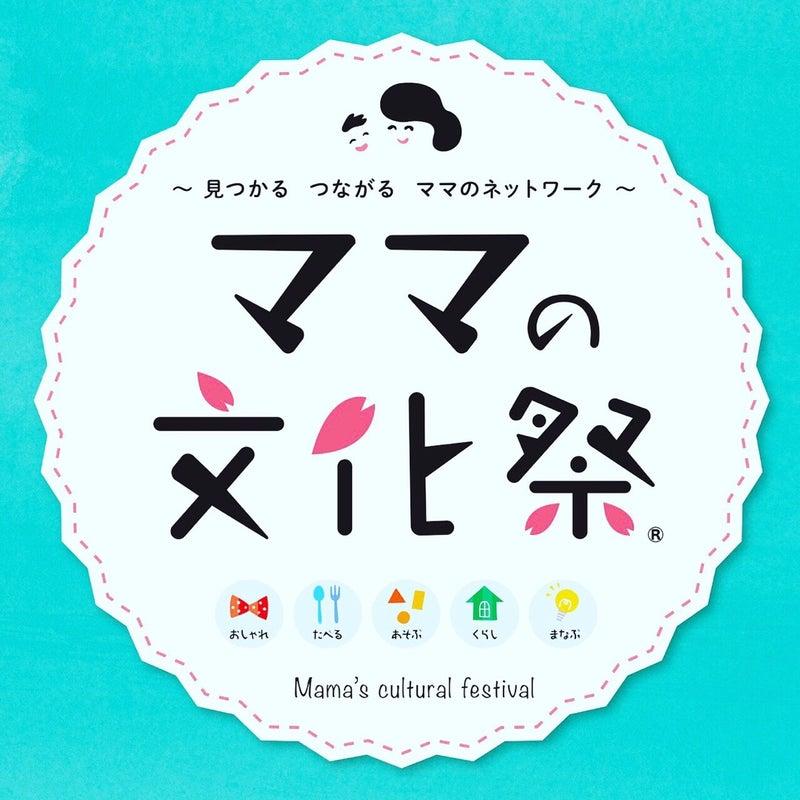 ママの文化祭ロゴ