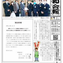 画像 令和会報5月号を発行いたしました の記事より 1つ目