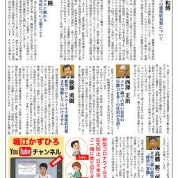画像 令和会報5月号を発行いたしました の記事より 2つ目