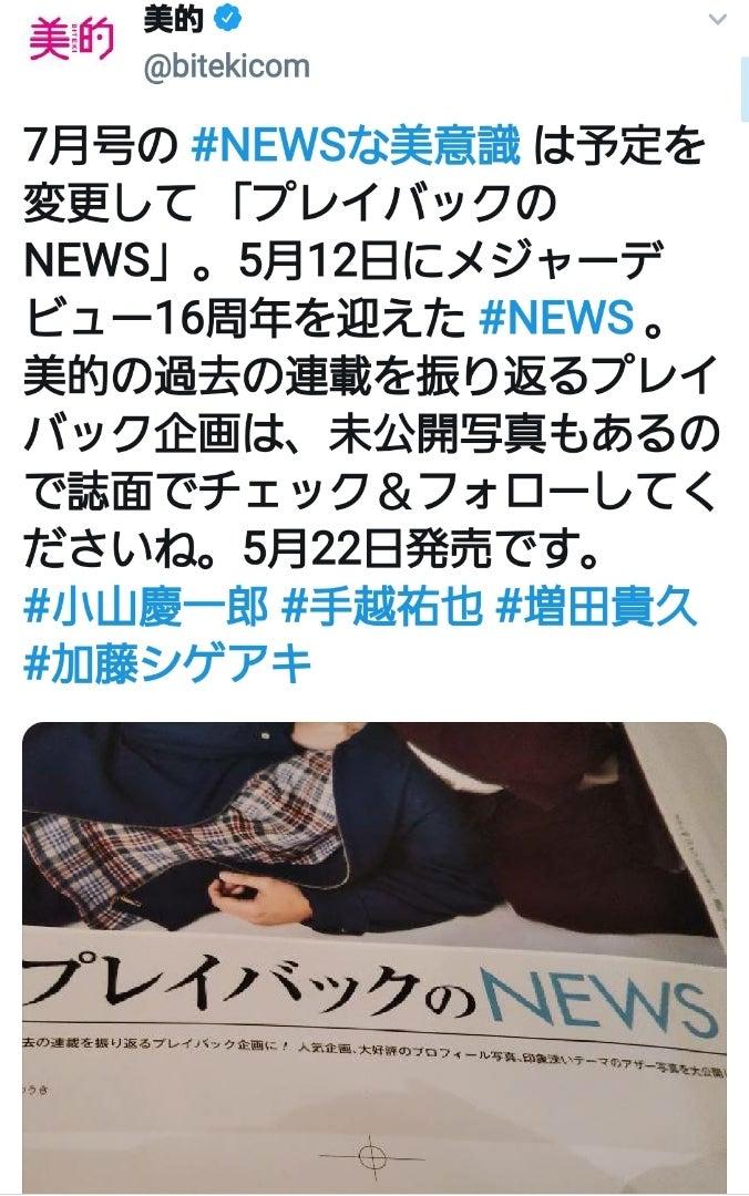 増田 貴久 ブログ