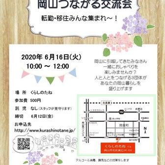 【募集!】6/16 岡山リアルに会えるつながる交流会 〜転勤・移住みんな集まれ〜!