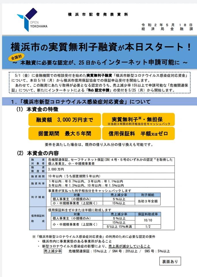 感染 横浜 者 コロナ 市 5/21 新型コロナウイルス