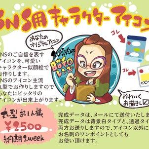 SNS用キャラクターアイコンの受注の画像