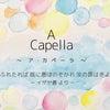 《A Capella》正規販売店さま募集中!の画像