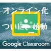 オンライン上にクラスができる⁉️【Google  classroomが導入】