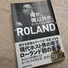 ローランド様の画像