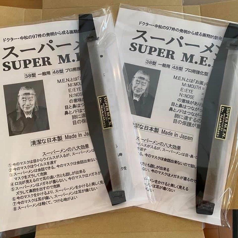 中松 フェイス シールド ドクター