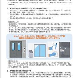 画像 横浜市 マンションにおける新型コロナウイルスに関する注意事項について の記事より 1つ目