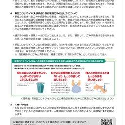 画像 横浜市 マンションにおける新型コロナウイルスに関する注意事項について の記事より 2つ目
