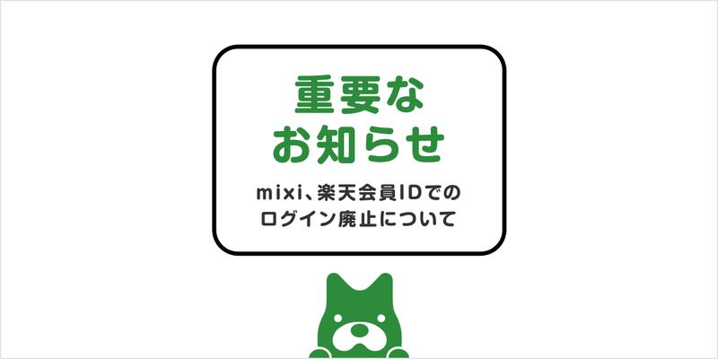 重要なお知らせ mixi、楽天会員IDでのログイン廃止について