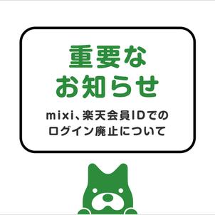 【重要なお知らせ】mixi、楽天会員IDでのログイン廃止日についての画像