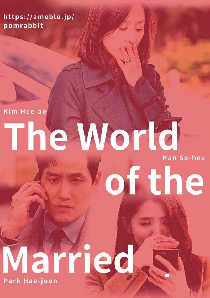 世界 キャスト の 夫婦