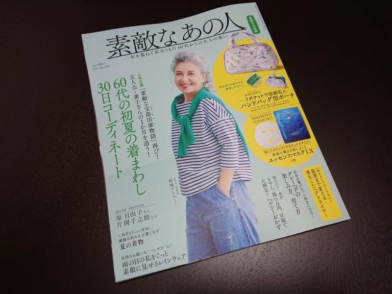 なあ の 素敵 人 雑誌