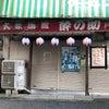 え〜〜閉店⁉️の画像