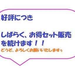 画像 お得セット 延長!! の記事より 1つ目