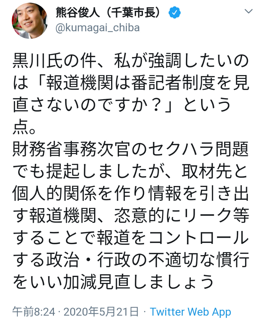 ツイッター 千葉 市長