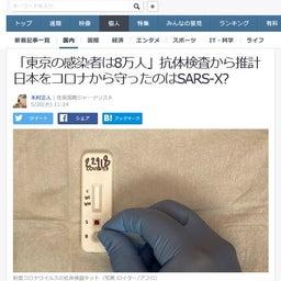 画像 ジャパン・ミラクル。これからの生活と免疫と。 の記事より 1つ目