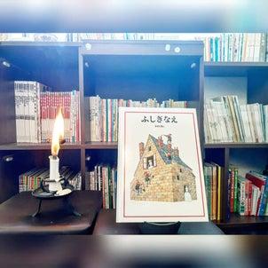 本日のブックカバーはこちら!安野光雅さんの画像