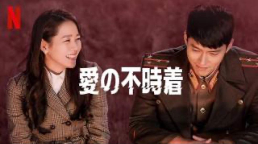 韓国 ドラマ 愛 の 不時着 愛の不時着 Netflix (ネットフリックス)