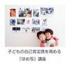 【無料・オンライン】5/26(火)子どもの自己肯定感を高める「ほめ写」講座の画像