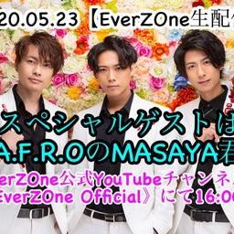画像 明日配信の【EverZOne生配信】スペシャルゲストのお知らせです! の記事より