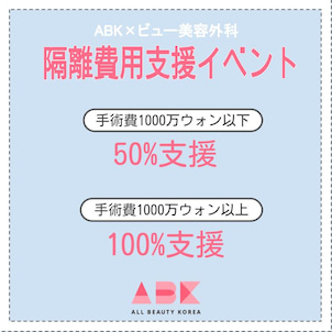 ABK×ビュー美容外科 隔離費用を最大100%支援イベントSTART!の画像