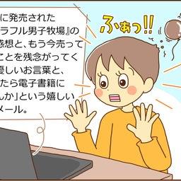 画像 【お知らせ】電子書籍化しました! の記事より 2つ目