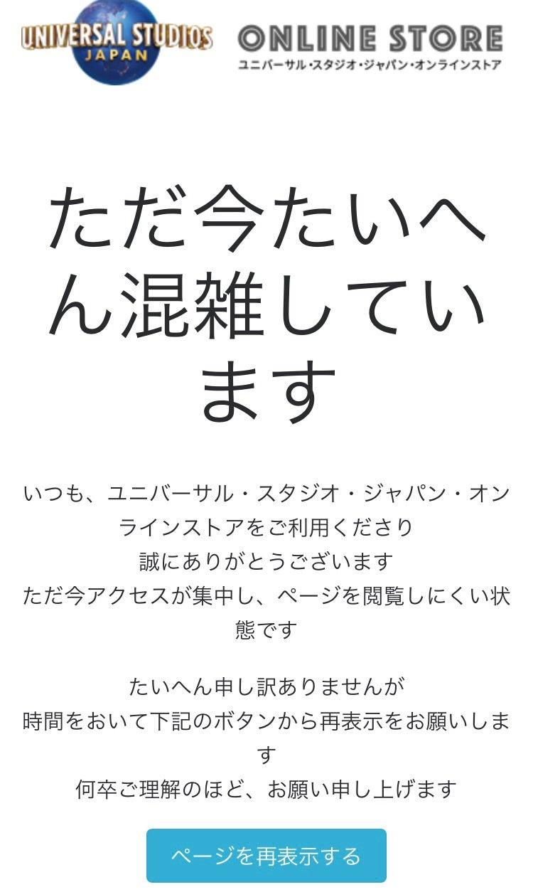 菓子 詰め合わせ お usj