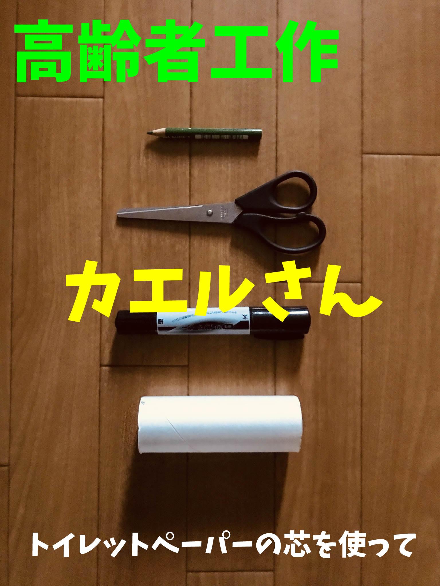 チャレンジ の 芯 トイレット ペーパー